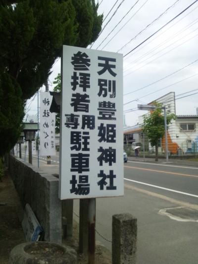 深安神社めぐりだそうです。天別豊姫神社の駐車場あり。