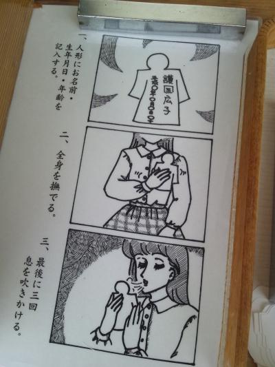 これはわかりやすい!!大祓人形の使い方を漫画で説明:広島護国神社