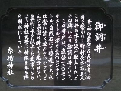 ゆかりの井戸。御調井(ミツギイ)について。三原市の糸碕神社