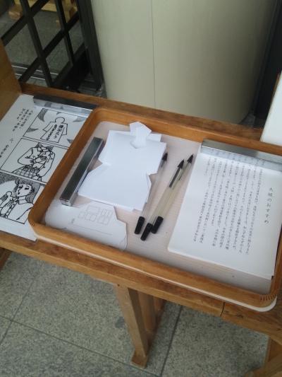 体から穢れをぬぐうための大祓人形:広島護国神社