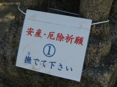「撫でてー」と狛犬にせがまれ、お賽銭もせがまれる(比治山神社)