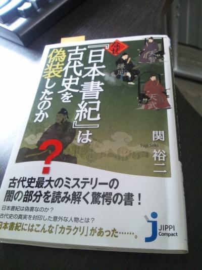 評価レビュー! ある意味で古代ロマンの王道だな 作:関裕二の「なぜ日本書紀は古代史を偽装したか?」