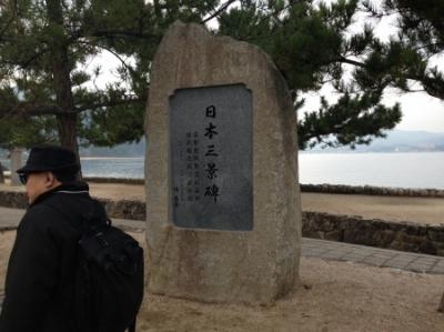 日本三景の安芸の宮島