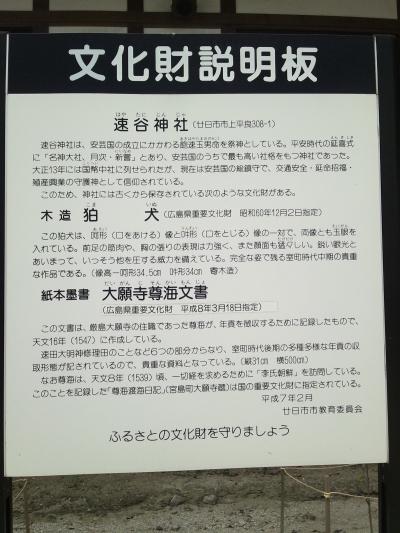 重要文化財「大願寺尊海文書」の看板:速谷神社