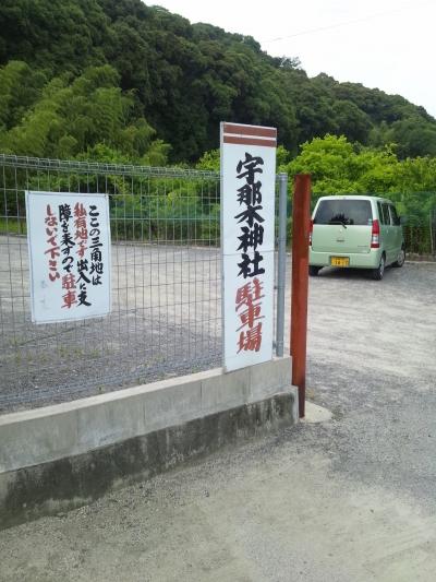 ウナギ? 古い古墳と副葬品。駐車場あり。宇那木神社に行ってきました。