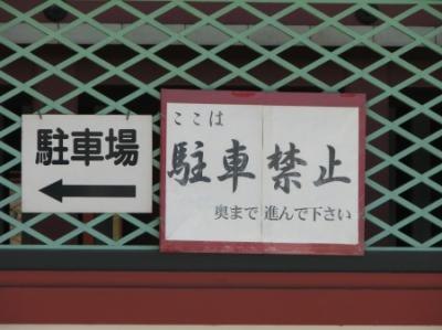 駐車禁止の張り紙?? 駐車場があってありがたいです(亀山神社)